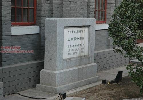 北京国会旧址8