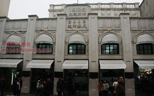 沈阳步行街中街2