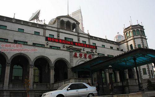 辽宁宾馆1