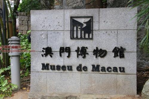 澳门博物馆1