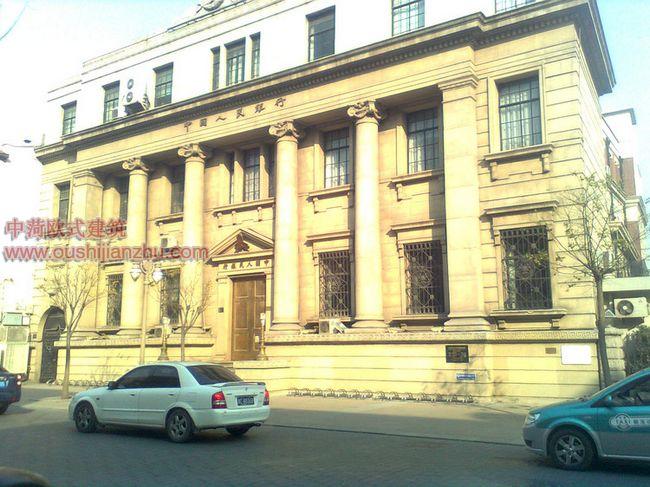 原中央银行1