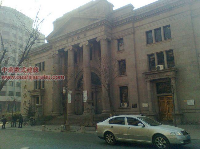 原中央银行2