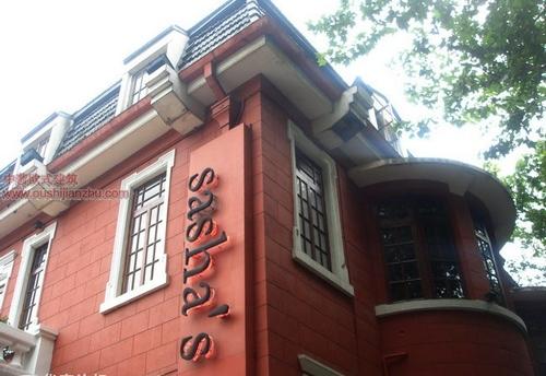 Sasha's西餐厅(原宋子文住宅)5