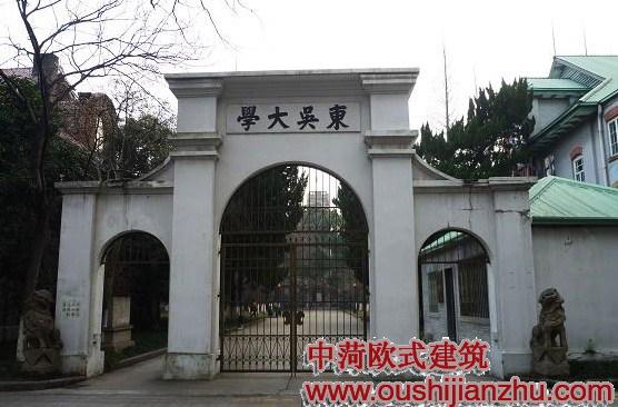 苏州大学百年的欧式建筑(转载)